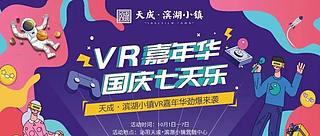 炫酷黑科技,国庆VR嘉年华,等泌阳的你来挑战!