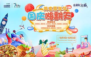 礼颂国庆美食嘉年华10月1日火热开启!