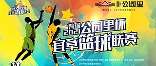 普瑞公园里杯2021年YZBA宜章篮球联赛第十六周赛程公布!
