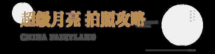 宜章大汉时代广场